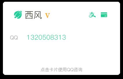 点击卡片使用QQ咨询